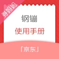 京东钢镚使用手册