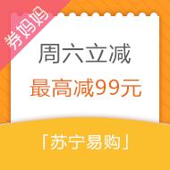 苏宁易购 X 农业银行  周六立减