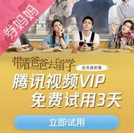騰訊視頻3天VIP