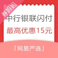 网易严选 X 中国银行 银联手机闪付